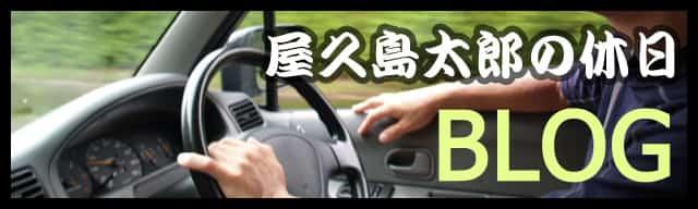 屋久島ガイドオフィス山岳太郎代表の渡辺太郎の個人的なブログ。その名も「屋久島太郎の休日」