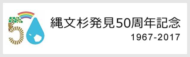 縄文杉発見50周年記念イベント