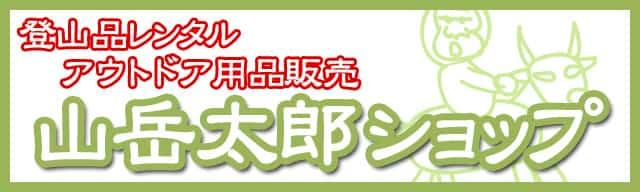 屋久島の登山品レンタルと販売の専門店「山岳太郎ショップ」