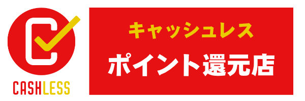 キャッシュレス・ポイント還元事業加盟店です!
